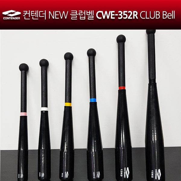 컨텐더 NEW 클럽벨 CWE-352R CLUB Bell 12kg 16kg 상품이미지