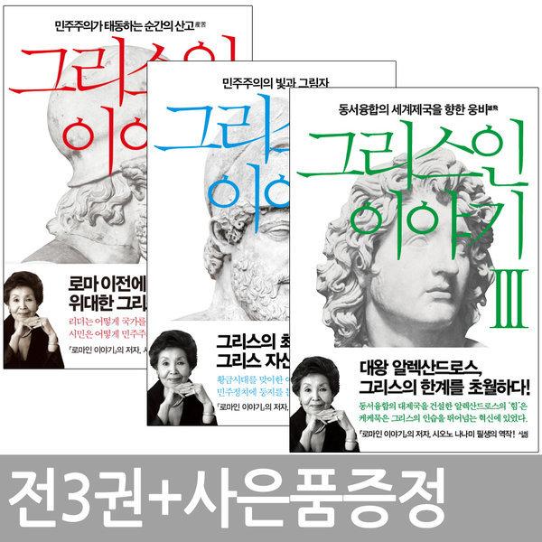 그리스인 이야기 1 2 3권세트 / 휴대폰거치대증정 / 살림출판사 상품이미지
