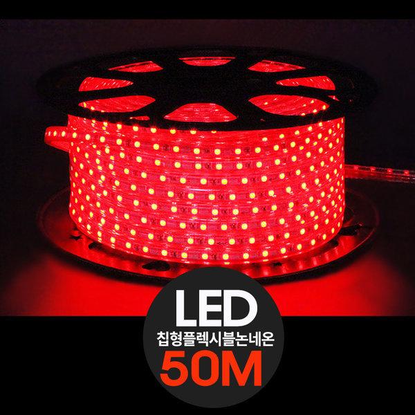 LED 칩형 플렉시블 논네온 50m 줄조명 빨강 상품이미지