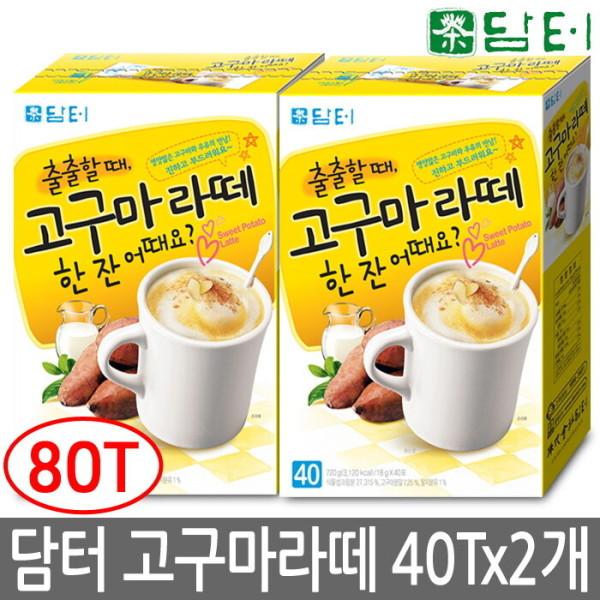 고구마 라떼 40TX2개 총80T/율무차/천마차 상품이미지