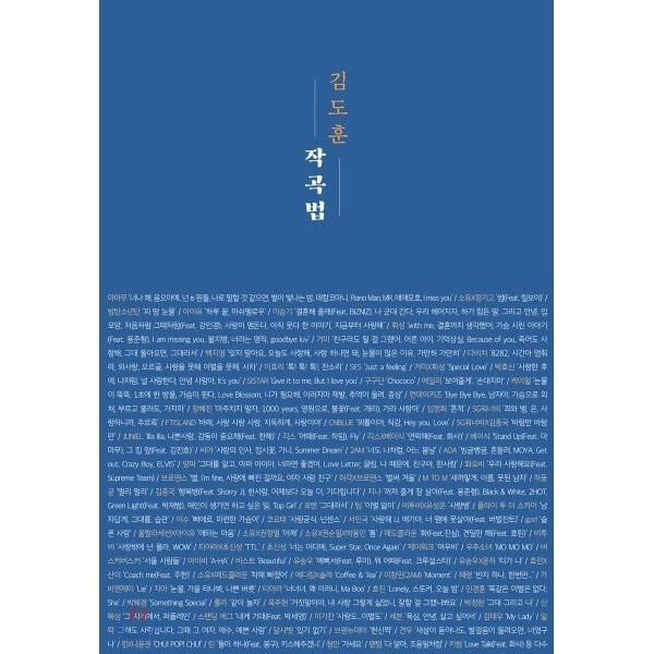 김도훈 작곡법 : 프로가 알려주는 대중음악 작곡법  김도훈 상품이미지