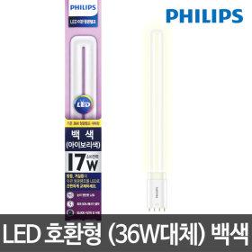 필립스 LED형광등 17W LED전구 LED방등 LED거실등