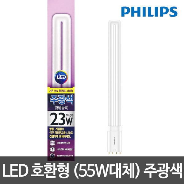 필립스 LED형광등 23W LED전구 LED방등 LED거실등 상품이미지
