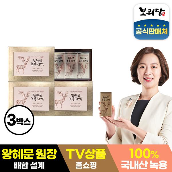 (현대Hmall) 쇼핑백 증정  왕혜문 녹용진액 3박스(3개월분)(10g x 90포) 상품이미지
