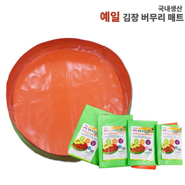 김장매트 175cm 놀이매트 김장버무리 놀이매트 국산 상품이미지