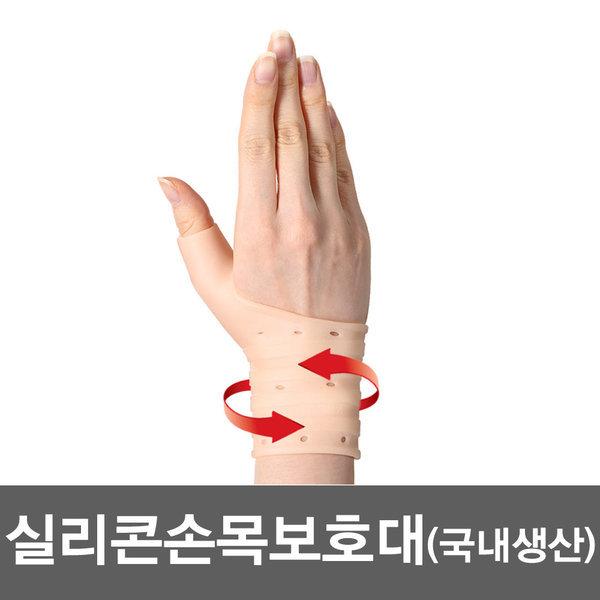 히든컴퍼니 실리콘 손목보호대 2장/국내생산 상품이미지
