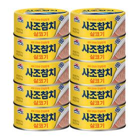 사조 살코기참치 100g x10캔 (안심따개) /참치캔