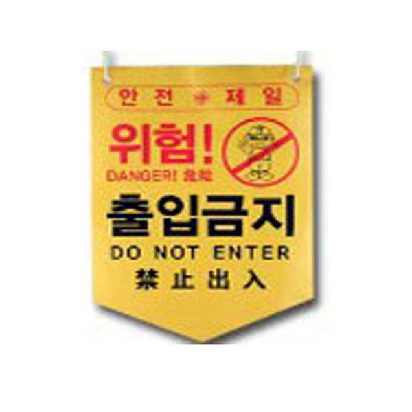 타포린안전표지/안전표시/경고표시/PE 상품이미지