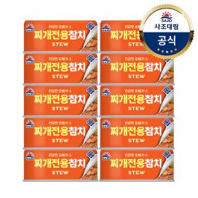 사조 찌개참치 100g x10캔 (안심따개) /참치캔