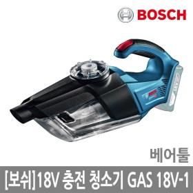보쉬 18V 충전 청소기 GAS 18V-1(베어툴 본체만)