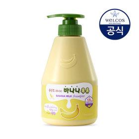 바나나우유 샴푸 560g
