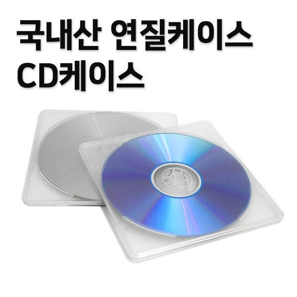 연질케이스 CD케이스 공시디케이스 (50장) 상품이미지