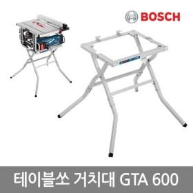 보쉬 테이블쏘 거치대 GTA 600(GTS 10 J전용)