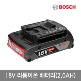 보쉬 18V 2.0AH 리튬이온 배터리