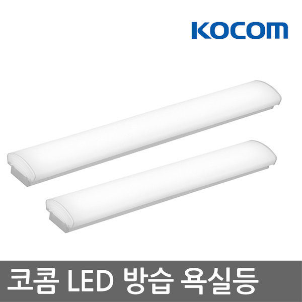 LED욕실 방습등 욕실 주방 형광등 상품이미지