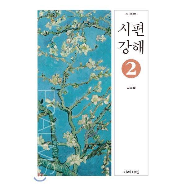 시편 강해2 : 김서택 목사의 강해 설교집  김서택 상품이미지