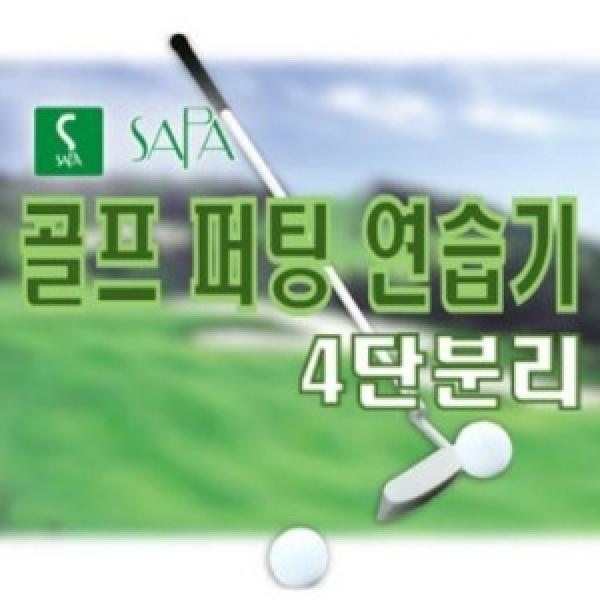 SAPA  골프 퍼팅연습용 골프채+골프공 6개 /골프 퍼팅연습 사은품 골프공 6개까지 한꺼번에(퍼팅연습 골 상품이미지