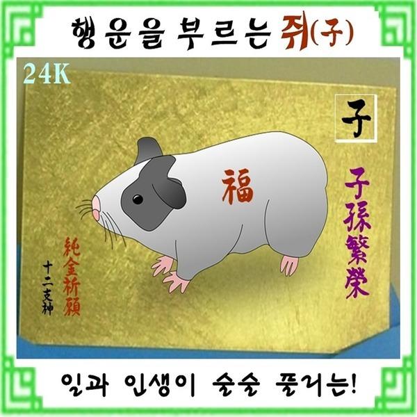 순금24K/1+1/십이지띠별(쥐)부적/소원성취/선물/대박 상품이미지