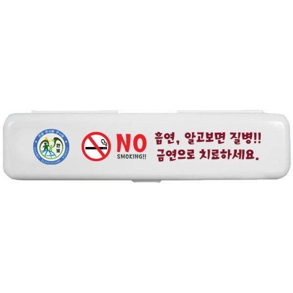금연캠페인용품-금연치약칫솔세트 백색케이스형(1개) 상품이미지