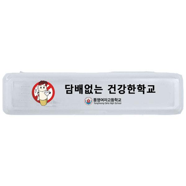 흡연예방캠페인-금연치약칫솔세트 투명케이스형(1개) 상품이미지