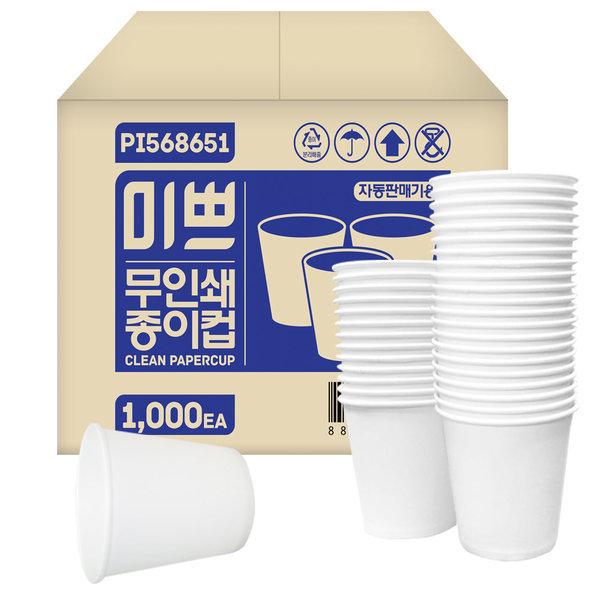 미쁘 무형광 천연펄프  무인쇄 종이컵 1000개 상품이미지