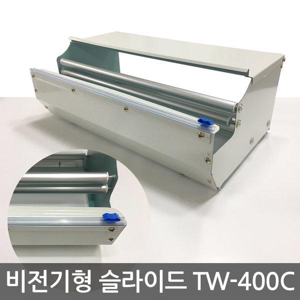 TW-400C 슬라이드형 비전기형 랩포장기/수동랩포장기 상품이미지