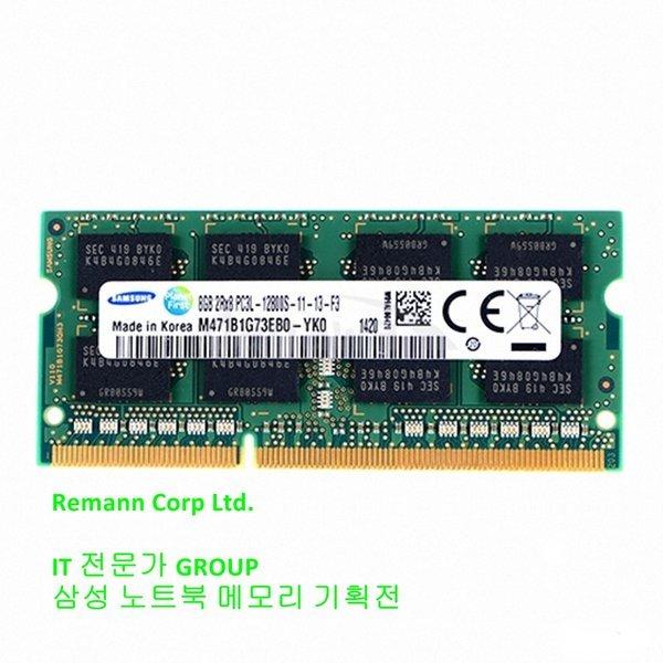 삼성 노트북 메모리 DDR3 PC3L 저전력 8G 12800S 상품이미지