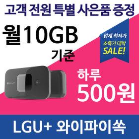 LG유플러스 와이파이쏙 (E5577S-321) 에그무제한 추천
