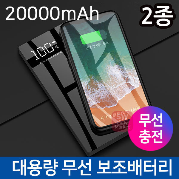 무선 충전 보조 배터리 휴대폰 이동배터리 20000mAh 상품이미지