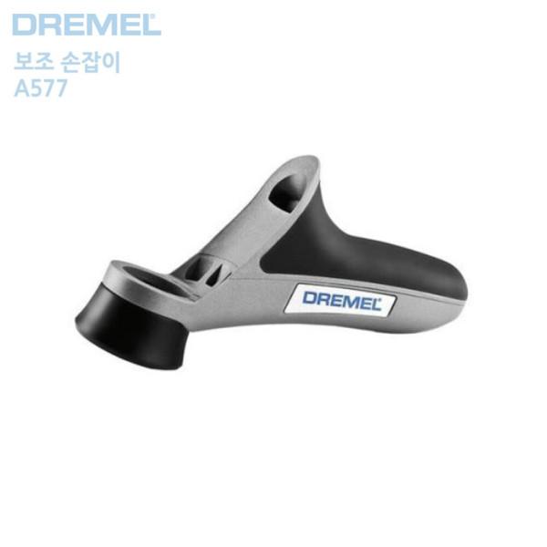 드레멜 DREMEL A577 보조 손잡이 정밀 세김 조각보조 상품이미지