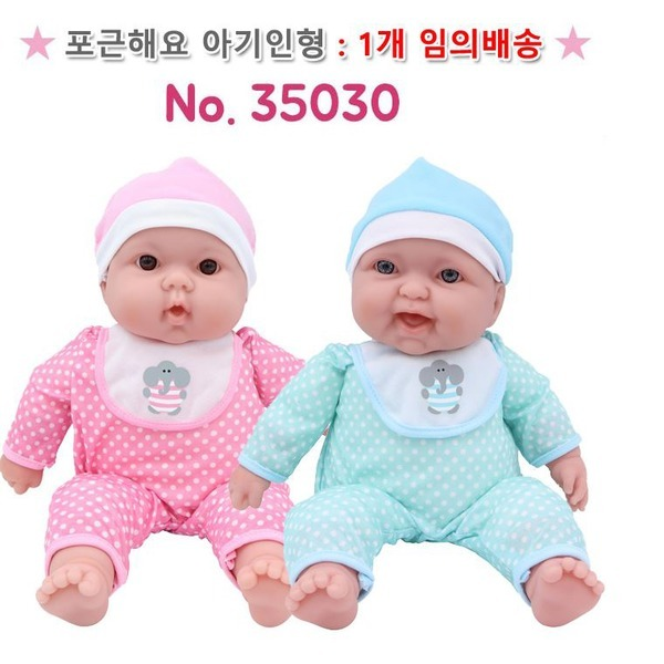 베렝구어 포근해요 아기인형 37Cm 35030-임의배송 상품이미지