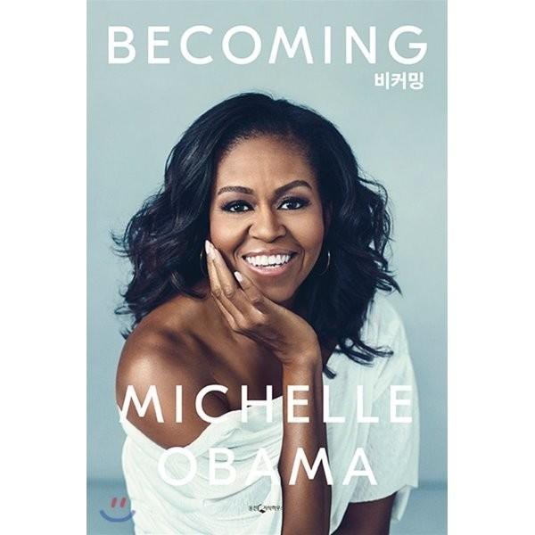 비커밍 Becoming : 미셸 오바마 자서전  미셸 오바마 상품이미지