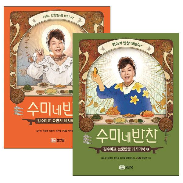 수미네 반찬 책 / 성안당 김수미 요리책 상품이미지