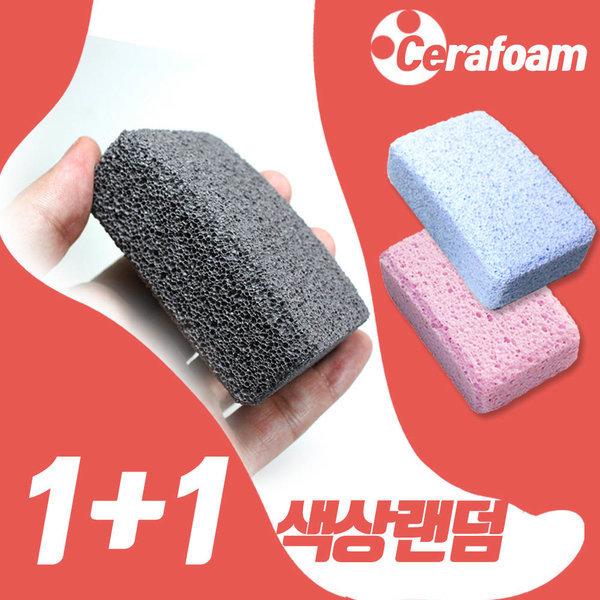 세라믹 미들 각질제거 풋케어 발바닥굳은살제거  1+1 상품이미지