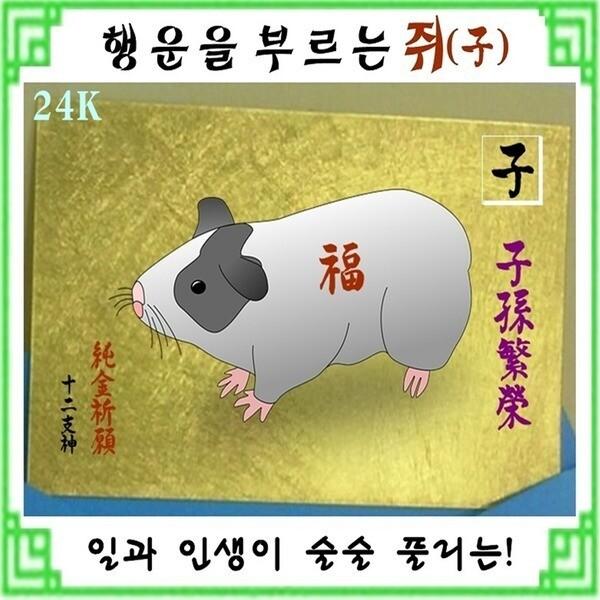 1+1순금24K황금쥐띠부적/행운/금전/소원성취/투명코팅 상품이미지