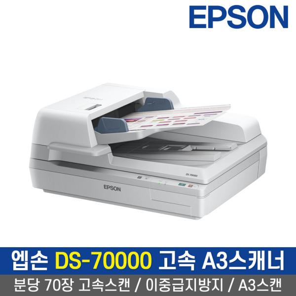 엡손 DS-70000 고속 양면 A3 스캐너 ADF 네트워크 정품 상품이미지