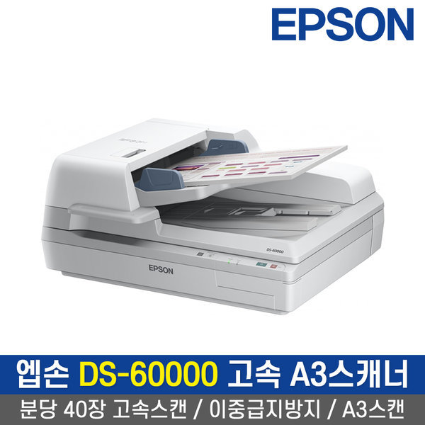엡손 DS-60000 고속 양면 A3 스캐너 ADF 네트워크 정품 상품이미지