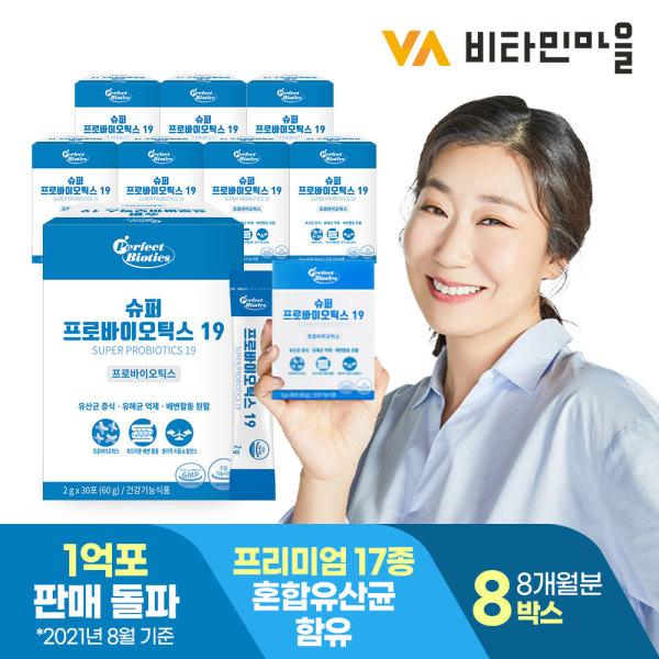 슈퍼 프로바이오틱스 19 유산균 6+1박스+추가10%쿠폰 상품이미지