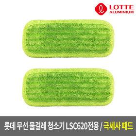 롯데 무선 물걸레 청소기 LSC620 전용 극세사 패드
