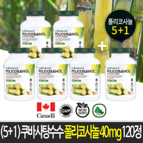 (5+1)쿠바산 사탕수수 폴리코사놀 40mg 캐나다 생산