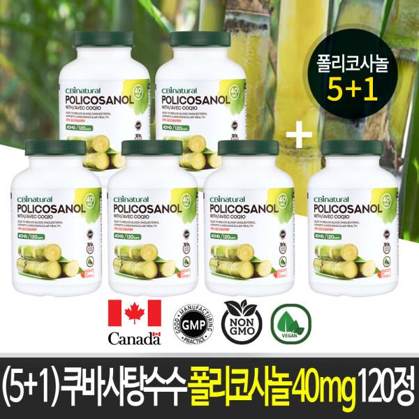 (5+1)쿠바산 사탕수수 폴리코사놀 40mg/캐나다 생산 상품이미지