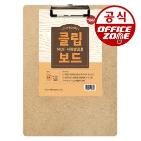 MDF 클립보드 A4/세로 서류받침 사무용품 오피스용품