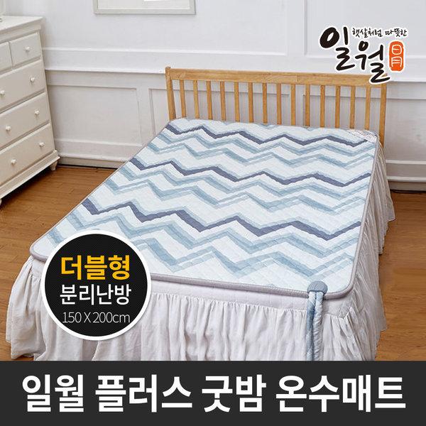 온수매트 더블 2020년형 플러스 굿밤 온수매트 150x200 상품이미지
