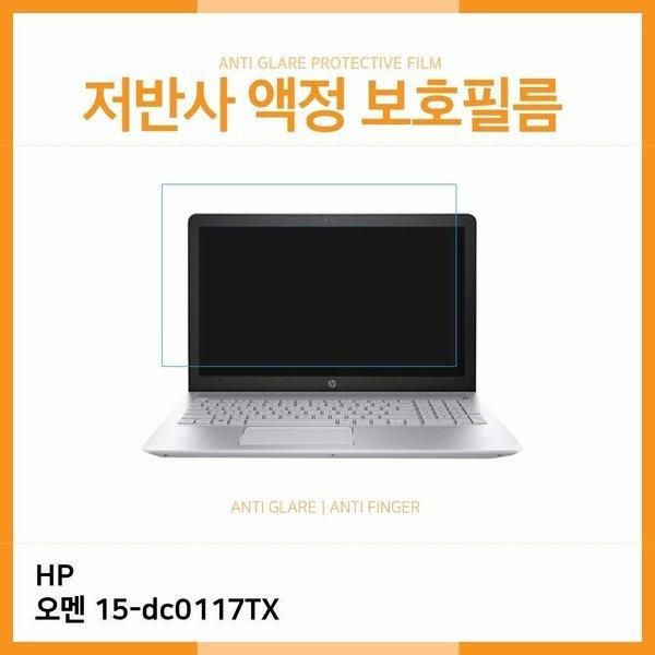 HP 오멘 15-dc0117TX 저반사 필름 상품이미지