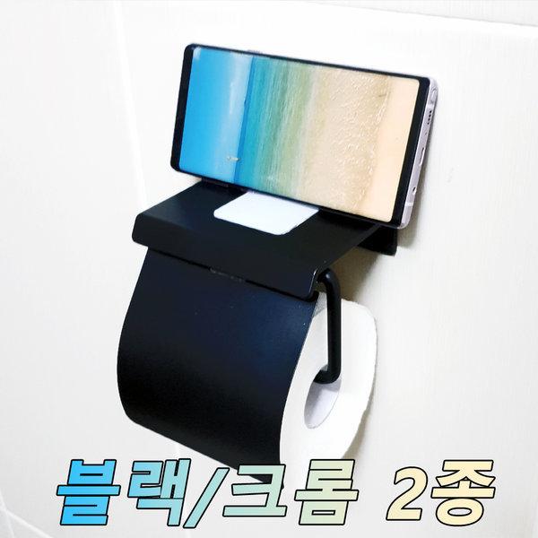 휴대폰 거치대 핸드폰 화장실 휴지걸이 블랙 크롬 2종 상품이미지
