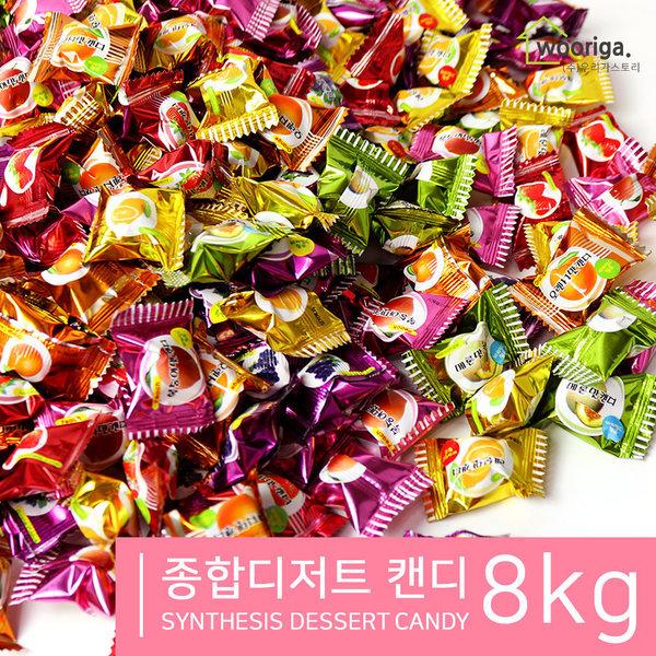 디저트 종합캔디 8kg 종합사탕 대용량사탕 업소용사탕 상품이미지
