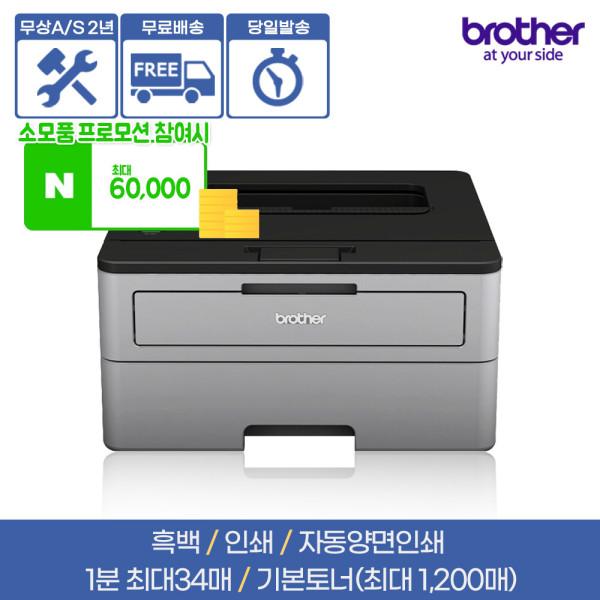 HL-L2335D 레이저프린터 자동양면인쇄 무상A/S 2년연장 상품이미지