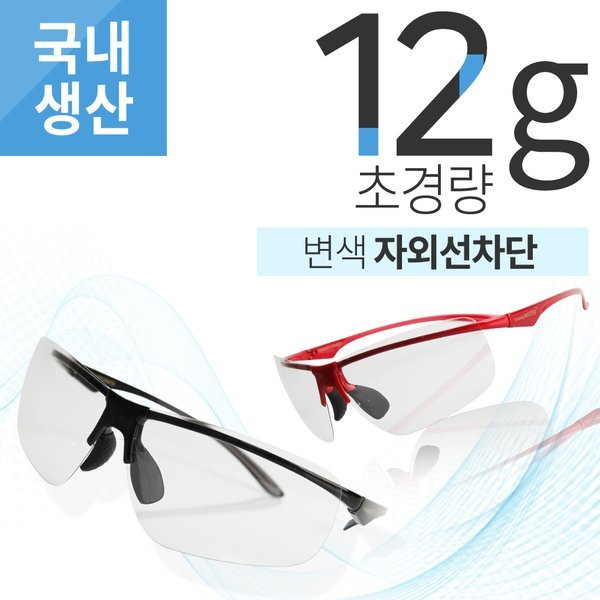 (체인지마스터) 스포츠 고글 변색 선글라스 남자 여자 골프 캠핑 등산 낚시 자전거 자외선 차단 안경 렌... 상품이미지