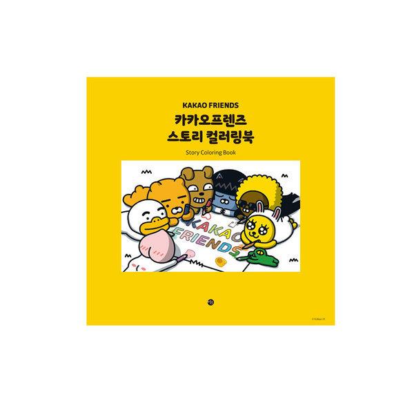 카카오프렌즈 스토리 컬러링북 (사은품) /미호/무료배송 상품이미지