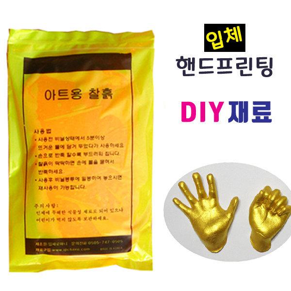 입체로마니 식물성 점토/ 찰흙 핸드프린팅 손발도장 상품이미지
